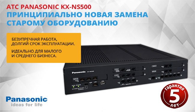 АТС Panasonic KX-NS500